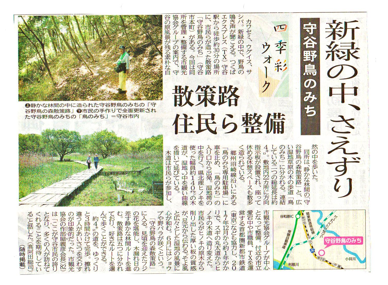 茨城新聞 5月9日の掲載記事