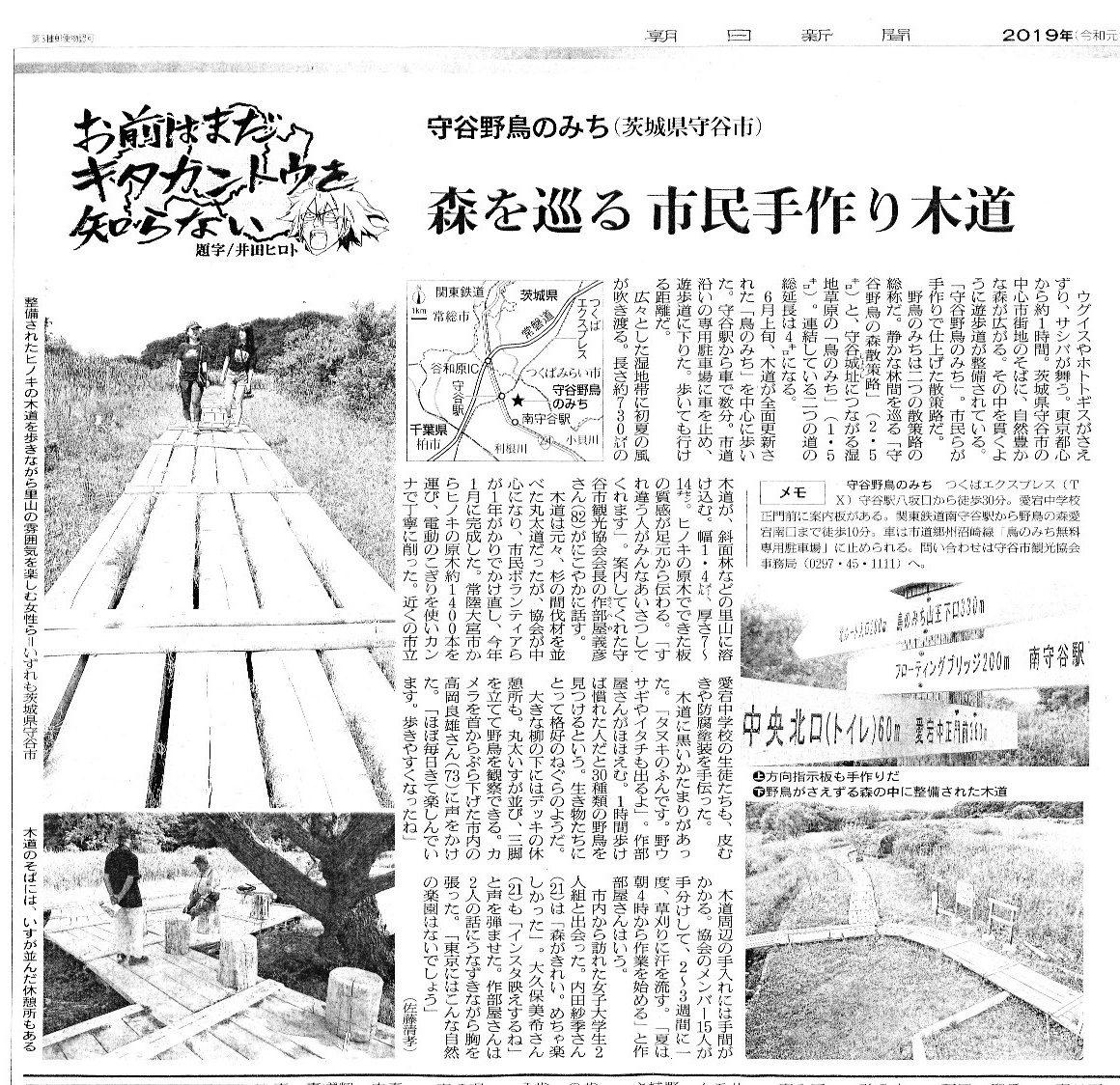 朝日新聞190615